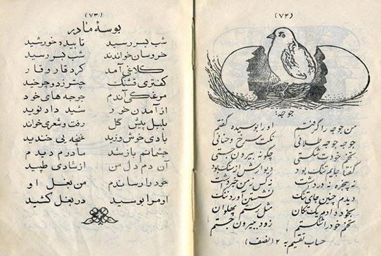 کتاب فارسی اول دبستان قدیم