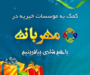 http://mehrabane.ir