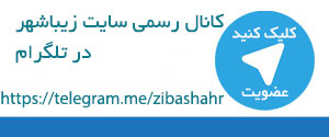 کانال تلگرام سایت زیباشهر