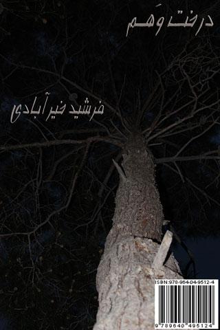 معرفی کتاب شعر «درخت وهم» سرودۀ فرشید خیرآبادی