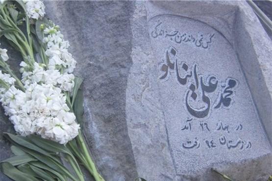تصاویری از سنگ قبر محمدعلی اینانلو در روستای عصمت آباد بویین زهرا