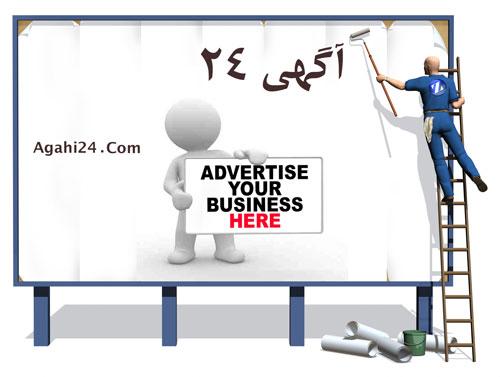 آگهی 24