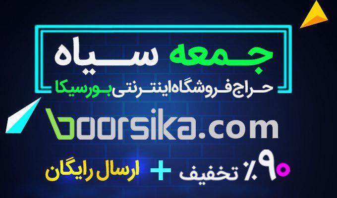 بلک فرایدی بورسیکا